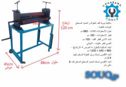 ماكينة يدوية للف الطولة و الحديد المسطح